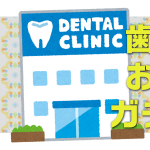歯科医院のガチャガチャ本体