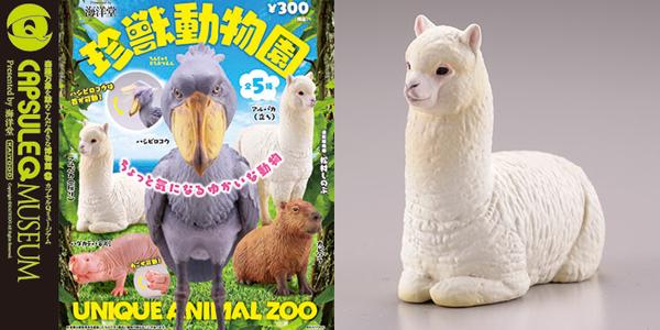 珍種動物園