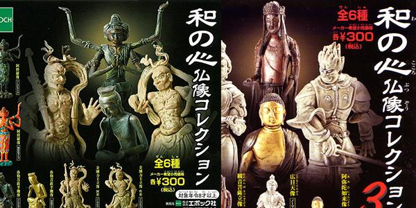 和の心 仏像コレクション
